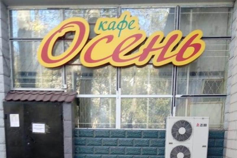 Почти полтора года назад в ЕАО после шницелей и других явств в  кафе «Осень» на больничные койки загремело 26 человек