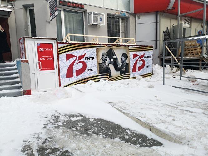 В Сургуте баннер  с рекламой пивной акции декорировали логотипом 75-летия Победы