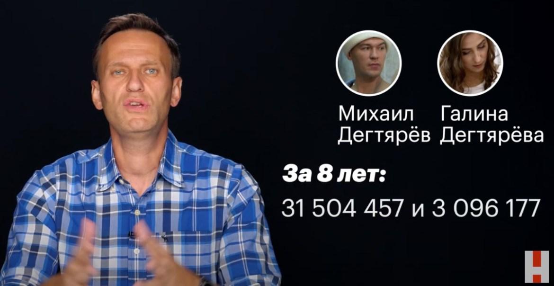 Навальный мочит Дегтярева и ЛДПР