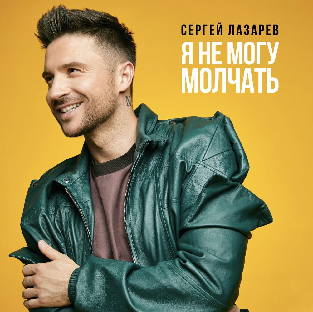 «Я не могу молчать» – Сергей Лазарев дропнул новый сингл