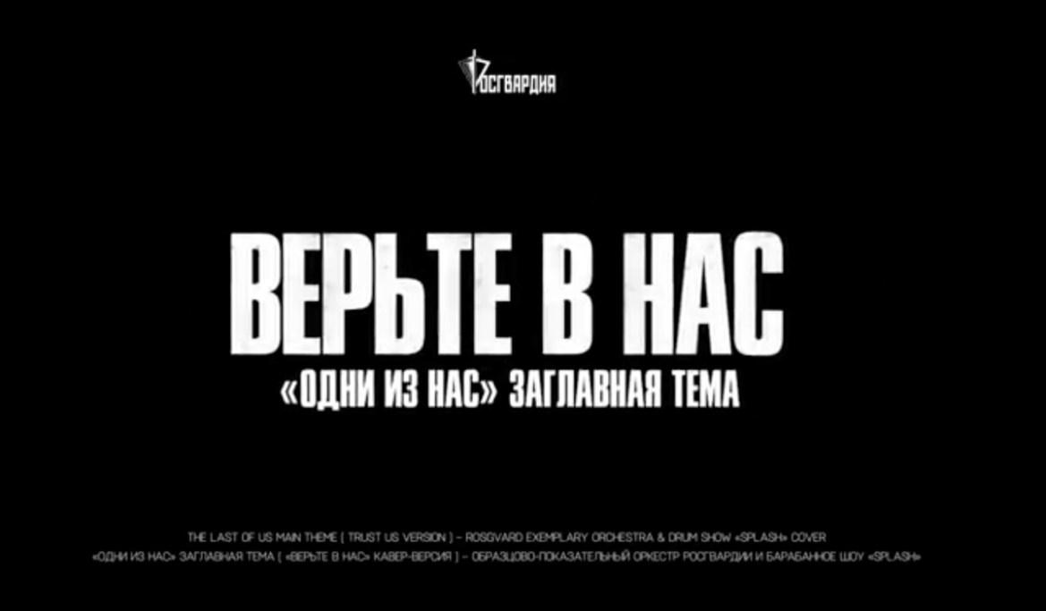 «Верьте в нас»: Росгвардия сняла ролик по мотивам игры The Last of Us