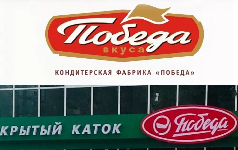 Вывеску на «путинском катке» в Биробиджане сравнили с логотипом кондитерской фабрики