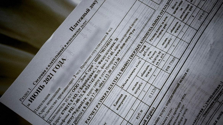 Биробиджанка получила от регоператора по обращению с ТКО квитанцию, в которой в качестве плательщика указан ее несовершеннолетний ребенок