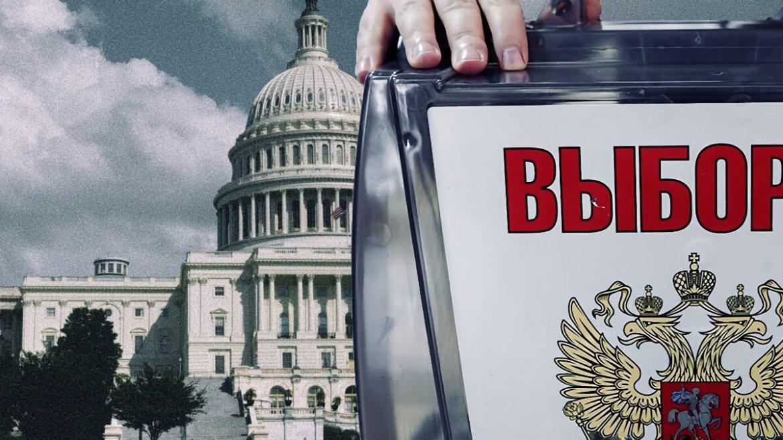 Как на Западе готовятся к российским выборам и чего ожидать от «партнеров»?