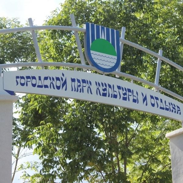 В биробиджанском парке выполнено всего 4,5 % запланированных работ по реконструкции