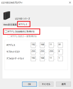 NAS(LinkStation)のIPアドレス固定バッファロー