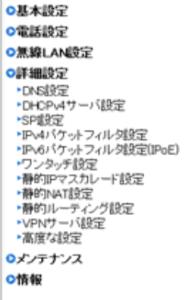 NTT 設定画面