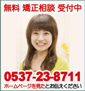 掛川市 くりた歯科/矯正歯科 無料 矯正相談 受付中