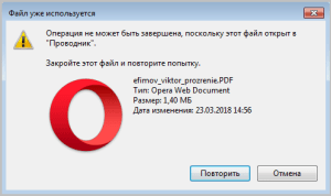 Файл используется в другой программе