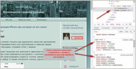 Редактирование выделенного кода