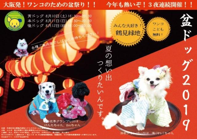 犬 イベント 大阪