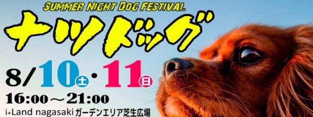 ナツドッグ 犬 イベント