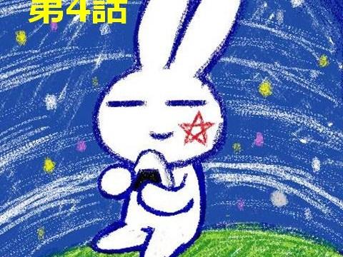 ロジャーズ_パーソナリティ理論_ウサギ_4