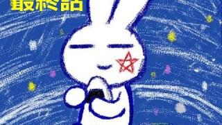 ロジャーズ_パーソナリティ理論_ウサギ_最終話