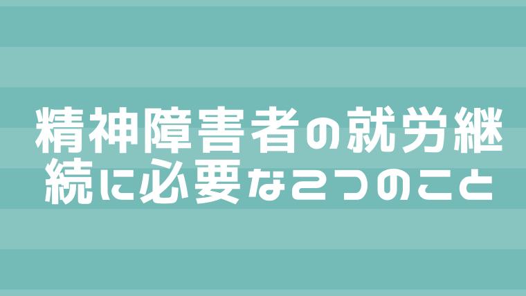 精神障害_就労継続