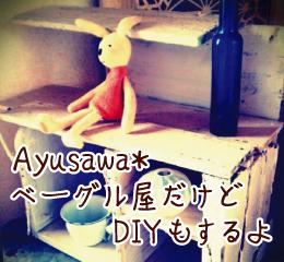 Ayusawa*ベーグル屋だけどDIYもするよ