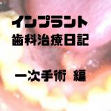 インプラント歯科治療日記 一次手術
