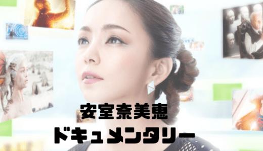 安室奈美恵さんのドキュメンタリー動画が話題! 動画サービスで無料で視聴可能!