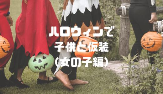 ハロウィンで子供とかわいい仮装しよう! 人気ランキング(女の子編)