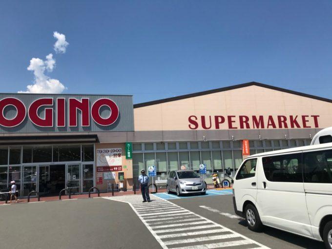 スーパーマーケット OGINO