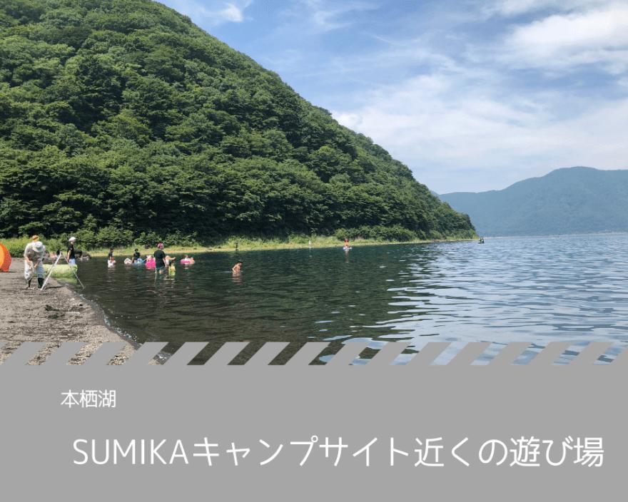SUMIKA 本栖湖 遊び場