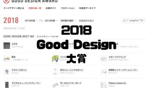 2018年グッドデザイン賞 受賞した秀逸なプロダクトたち