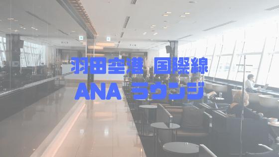 羽田空港 国際線 ANA ラウンジ