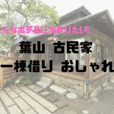 葉山の古民家貸別荘