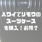 Rimowa Hawaii