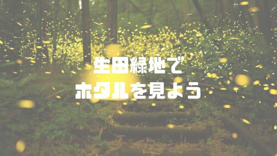 ホタル 生田緑地