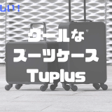 tuplus
