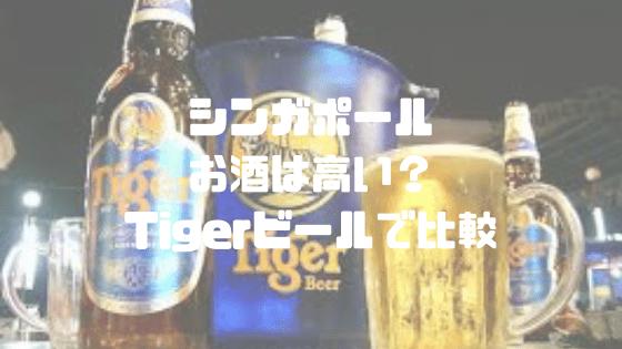 Tigerビール