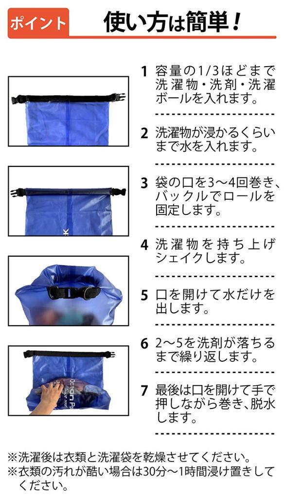 携帯洗濯バッグ
