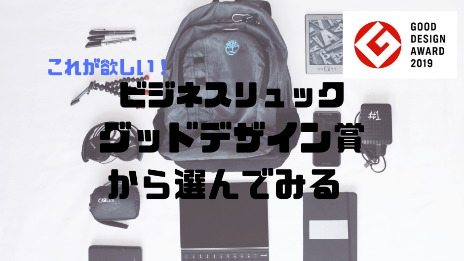 BackPack Good Design award 2019