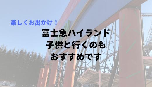 富士急ハイランド -小学校3年生以上になったら子供と楽しめる!(口コミ情報)