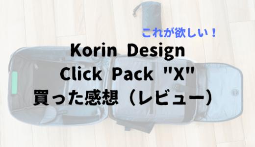 グッドデザイン賞を受賞したKorin Designのビジネスリュック クリックパックXを買った感想(レビュー)