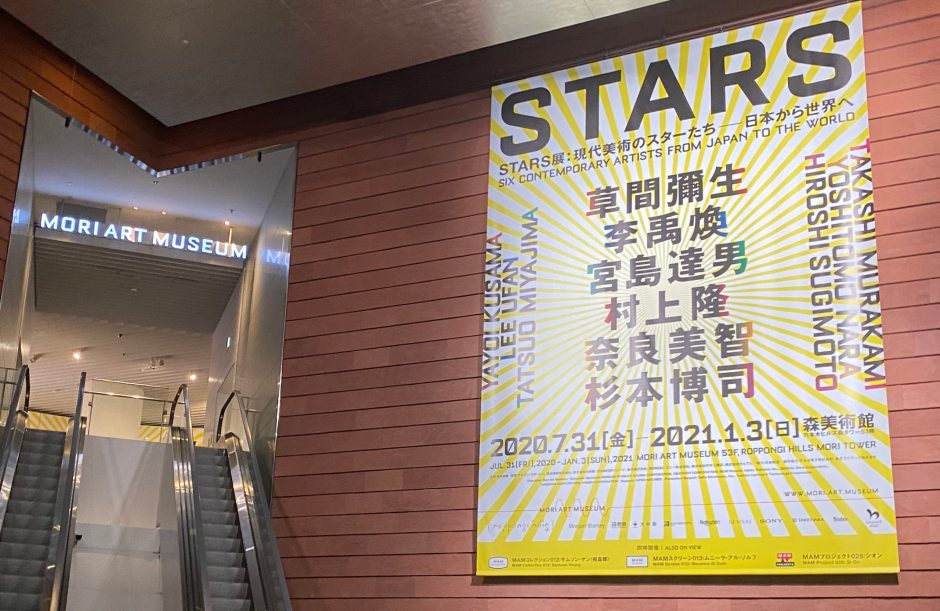 STARS展 森美術館