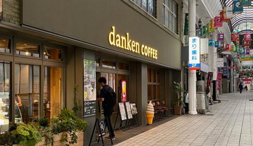 鹿児島 天文館のホテル宿泊 〜朝食はホテルよりもdanken coffeeがおすすめ〜