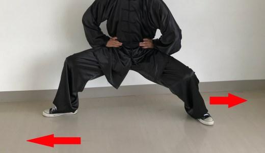 足腰の動きのキレをつくる、馬歩・弓歩(基礎練習)