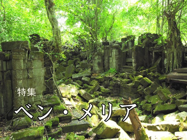 廃墟遺跡と謳われる謎多き東のアンコール  〜ベン・メリア〜