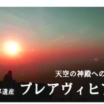 【特集】天空の神殿への旅・世界遺産 〜プレアヴィヒア〜