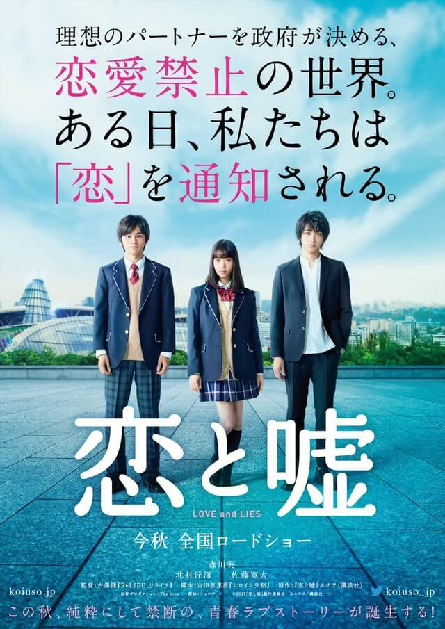 Visual Live Action Koi to Uso