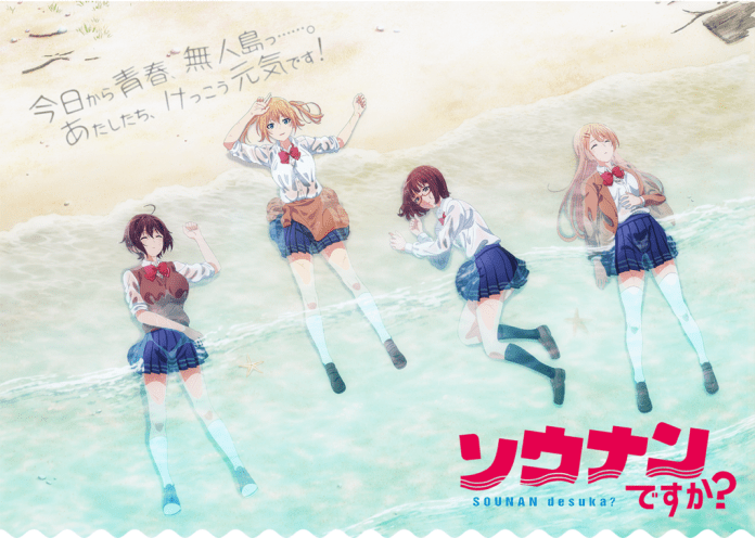 Key Visual Anime Are You Lost?