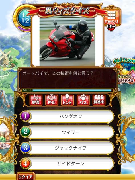 オートバイでこの技術を何という?