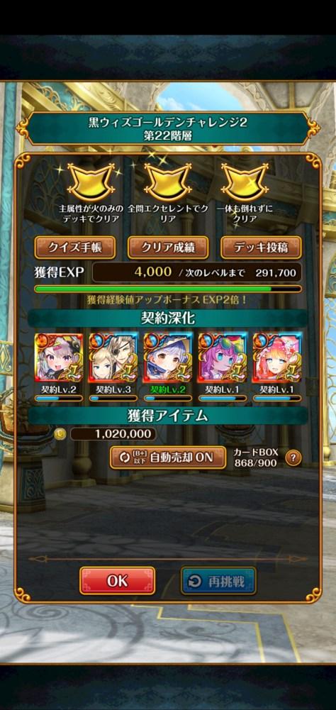 ゴールデンチャレンジ2攻略(第22階層と第23階層)