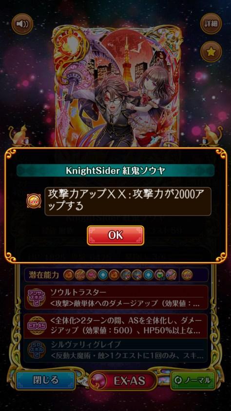KnightSider 紅鬼ソウヤ