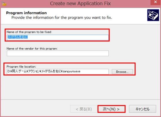 Microsoft Application Compatibility ToolkitでFPS改善2