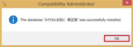 Microsoft Application Compatibility ToolkitでFPS改善10