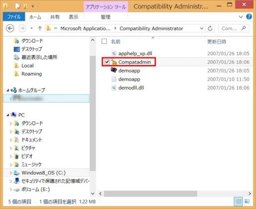 Microsoft Application Compatibility Toolkit インストール3