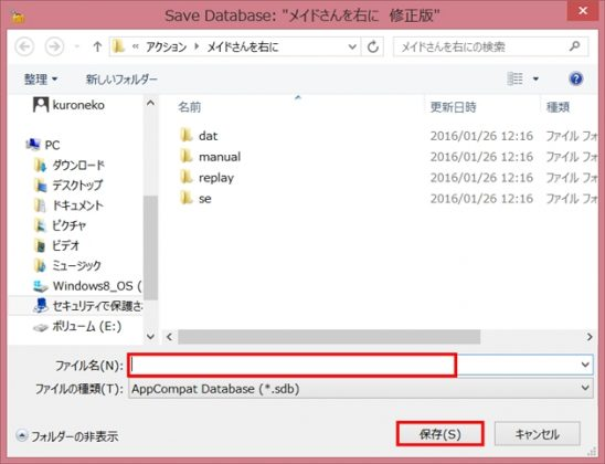 Microsoft Application Compatibility ToolkitでFPS改善8